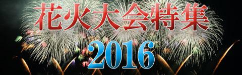 花火大会 2016