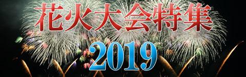 花火大会 2019